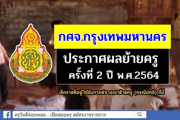 กศจ.กรุงเทพมหานคร ประกาศผลย้ายครู ครั้งที่ 2 ปี พ.ศ.2564 - ประกาศรายชื่อผู้ได้รับการพิจารณาย้ายครู กทม.
