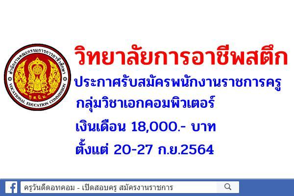 วิทยาลัยการอาชีพสตึก ประกาศรับสมัครพนักงานราชการครู กลุ่มวิชาเอกคอมพิวเตอร์ ตั้งแต่ 20-27 ก.ย.2564