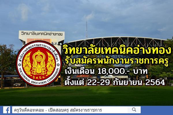 วิทยาลัยเทคนิคอ่างทอง ประกาศรับสมัครพนักงานราชการครู ตั้งแต่ 22-29 ก.ย.2564