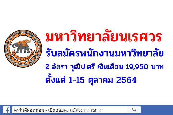 มหาวิทยาลัยนเรศวร รับสมัครพนักงานมหาวิทยาลัย 2 อัตรา วุฒิป.ตรี เงินเดือน 19,950 บาท ตั้งแต่ 1-15 ต.ค.2564