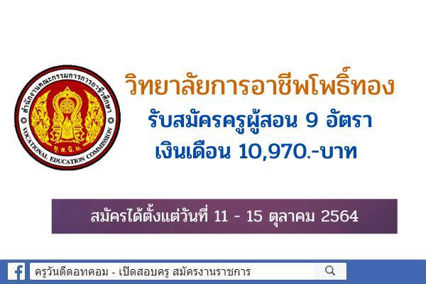 วิทยาลัยการอาชีพโพธิ์ทอง รับสมัครครูผู้สอน 9 อัตรา เงินเดือน 10,970.-บาท สมัคร 11-15 ตุลาคม 2564