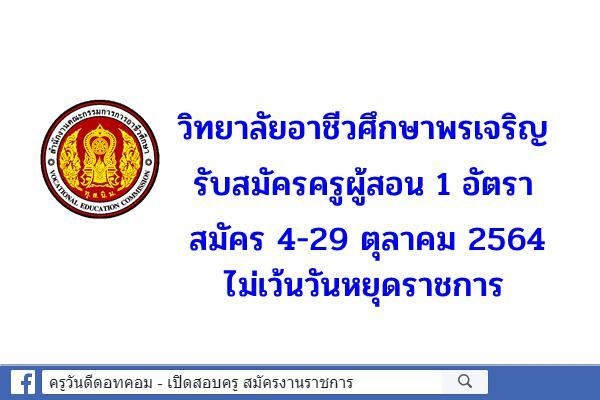 วิทยาลัยอาชีวศึกษาพรเจริญ รับสมัครครูผู้สอน 1 อัตรา สมัคร 4-29 ตุลาคม 2564 ไม่เว้นวันหยุดราชการ