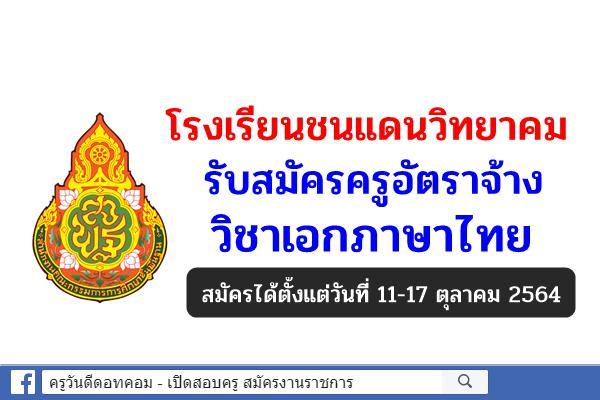 โรงเรียนชนแดนวิทยาคม รับสมัครครูอัตราจ้าง วิชาภาษาไทย สมัคร 11-17 ตุลาคม 2564