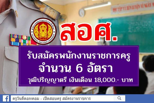 สำนักงานคณะกรรมการการอาชีวศึกษา รับสมัครพนักงานราชการครู 6 อัตรา วุฒิปริญญาตรี เงินเดือน 18,000.- บาท