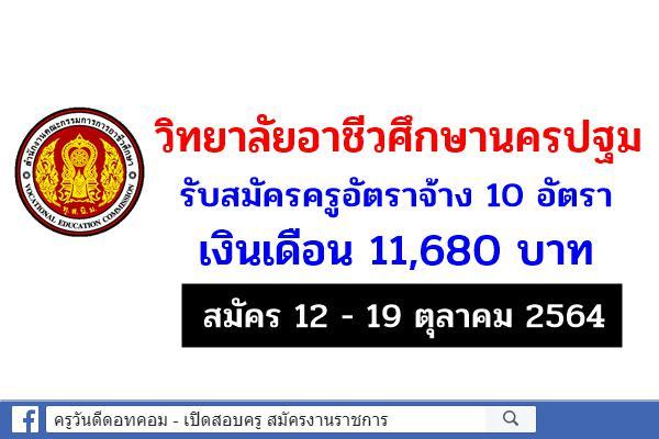 วิทยาลัยอาชีวศึกษานครปฐม รับสมัครครูอัตราจ้าง 10 อัตรา เงินเดือน 11,680 บาท สมัคร 12 - 19 ตุลาคม 2564