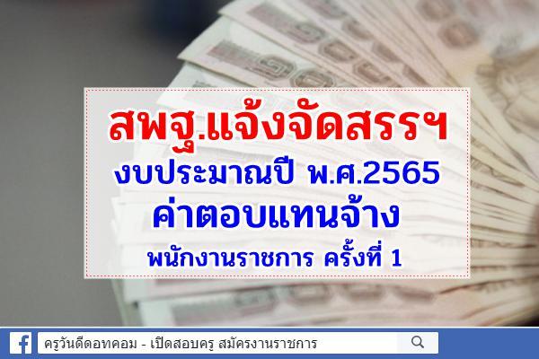 สพฐ.แจ้งจัดสรรงบประมาณปี พ.ศ.2565 ค่าตอบแทนจ้างพนักงานราชการ ครั้งที่ 1
