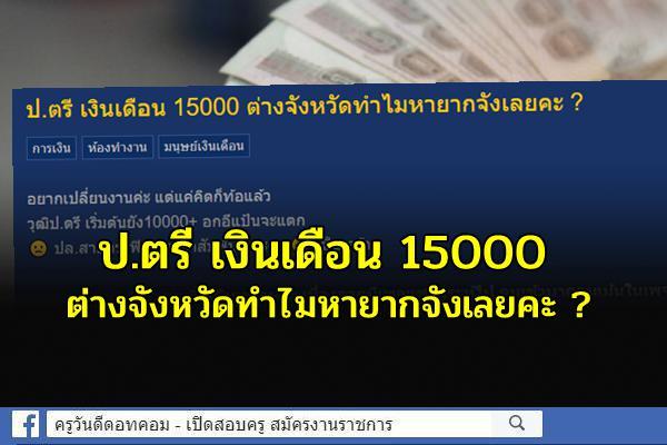 ป.ตรี เงินเดือน 15000 ต่างจังหวัดทำไมหายากจังเลยคะ ?
