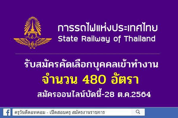 การรถไฟแห่งประเทศไทย รับสมัครคัดเลือกบุคคลเข้าทำงาน 480 อัตรา สมัครออนไลน์บัดนี้-28 ต.ค.2564