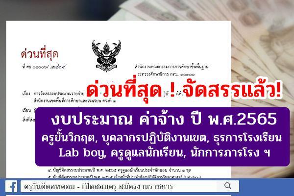 ด่วนที่สุด! สพฐ.แจ้งจัดสรรงบประมาณ ปี 2565 เป็นค่าจ้างครูขั้นวิกฤต ธุรการโรงเรียน Lab boy ครูดูแลนักเรียน ฯ