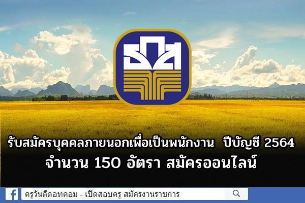 ธ.ก.ส.ประกาศรับสมัครบุคคลภายนอกเพื่อเป็นพนักงาน ปีบัญชี 2564 จำนวน150 อัตรา สมัครออนไลน์