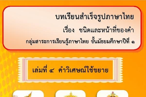 บทเรียนสำเร็จรูปภาษาไทย เรื่อง  ชนิดและหน้าที่ของคำ กลุ่มสาระการเรียนรู้ภาษาไทย ชั้นมัธยมศึกษาปีที่ ๑