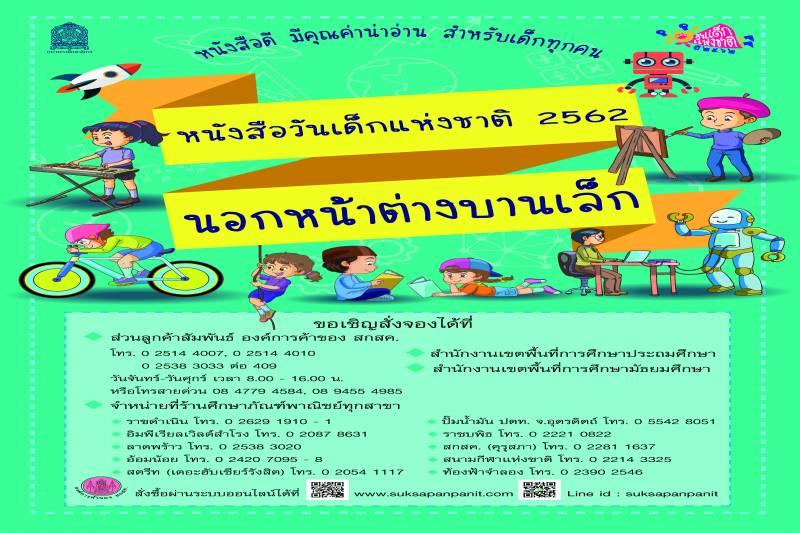 """คำขวัญวันเด็กแห่งชาติ ประจำปี 2562 """"เด็ก เยาวชน จิตอาสา ร่วมพัฒนาชาติ"""""""