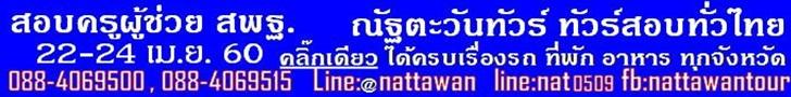 nattawantour