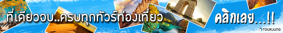 Tourjung.co บริษัททัวร์ต่างประเทศ