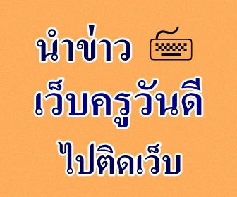 แบนเนอร์ที่ Footer 336x280 ตำแหน่ง N-codeข่าว