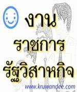 สำนักงานสาธารณสุขจังหวัดกาญจนบุรี รับพนักงานราชการ