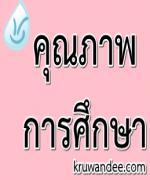 คุณภาพการศึกษาไทยรั้งท้ายเอเชีย วิจัยชี้คะแนนต่ำกว่าค่าเฉลี่ย-สกศ.จี้ปฏิบัติจริง