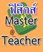 แจ้งข้าราชการครูเข้ารับการอบรมวิชาฟิสิกส์ รอบ2 ตามโครงการพัฒนาครูทั้งระบบ