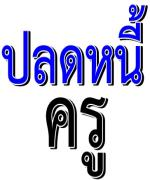 """""""แจกแหลก""""ตั้ง5หมื่นล้าน รับปลดหนี้คุณครูทั่วไทย"""