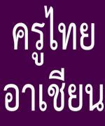 เสนอผลิตครูไทยมาตรฐานอาเซียน