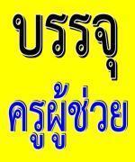 สพป.กาญจนบุรี เขต 2 รับสมัครบุคคลสอบบรรจุครูผู้ช่วย