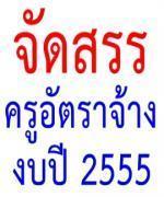 สพฐ.ตั้งงบฯปี 55 จ้างครู 5,290 อัตรา เงินเดือน 9,140 บ.พร้อมประกันสังคม