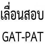 ด่วน เลื่อนGAT-PATสอบ2ครั้ง