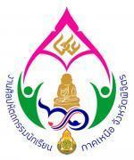 เกณฑ์การจัดงานศิลปหัตถกรรมนักเรียน ครั้งที่ 61 ปีการศึกษา 2554