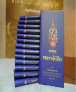 เปิดตัวนามานุกรมพระมหากษัตริย์ไทย 54 พระองค์