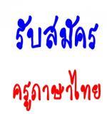 รับสมัครครูเอกภาษาไทยด่วนมาก
