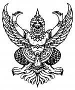 ก.ค.ศ.อนุมัติ 111 ตำแหน่ง ข้าราชการครูฯในสถานศึกษาที่ว่างจากผลการเกษียณ ปี 53