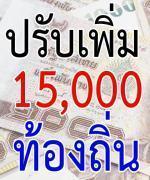 ประกาศปรับเงินเดือน 15000 ให้ข้าราชการ สังกัดกรมส่งเสริมการปกครองท้องถิ่น