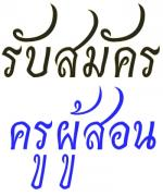 โรงเรียนวิสุทธิกษัตรี อ.พระประแดง รับครูอัตราจ้างนาฏศิลป์ไทย