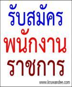 มหาวิทยาลัยราชภัฏธนบุรี รับสมัครบุคลากรหลายอัตรา