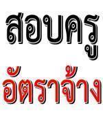 รับสมัครครูอัตราจ้างเอกสังคมศึกษาและภาษาไทย