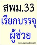 สพม.33 เรียกบรรจุผู้สอบแข่งขันได้ ตำแหน่งครูผู้ช่วย ครั้งที่ 2/2555