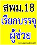 ด่วน..สพม.18 (ชลบุรี-ระยอง) เรียกบรรจุครู 121 อัตรา