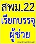 สพม.22 กำลังจะเรียกบรรจุครูผู้ช่วย 21 ตำแหน่ง