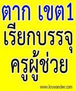 สพป.ตากเขต 1 เรียกบรรจุครูผู้ช่วย ครั้งที่ 2/2555
