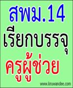 สพม.14 เรียกบรรจุครูผู้ช่วย 30 อัตรา รายงานตัว 31 กรกฎาคม 2555