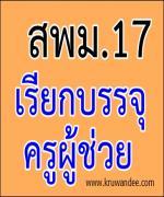 เย้..สพม.17 เรียกบรรจุครูผู้ช่วย รอบ2/2555 อีก 13 ราย ครับพี่น้อง