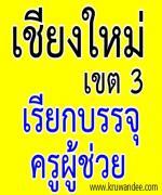 สพป.เชียงใหม่ เขต 3 เรียกบรรจุครู 44 อัตรา รายงานตัว 9 ส.ค. 2555