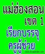 สพป.แม่ฮ่องสอน เขต 1 เรียกบรรจุครู 10 อัตรา รายงานตัว 9 สิงหาคม 2555