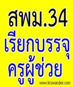 สพม.34 เรียกบรรจุครู รายงานตัววันที่ 6 สิงหาคม 2555