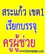 สพป.สระแก้ว เขต 1 เรียกบรรจุครูผู้ช่วย 34 อัตรา รายงานตัว 6 สิงหาคม 2555
