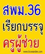 สพม. 36 เรียกบรรจุครูผู้ช่วย รายงานตัว 15 สิงหาคม 2555
