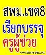 สพม.8 (ราชบุรี-กาญจนบุรี) เรียกบรรจุครู รอบ 3/2555 รายงานตัว 22 ส.ค. 2555