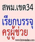 สพม.34 เรียกบรรจุ รอบ 3/2555 รายงานตัว 17 สิงหาคม 2555
