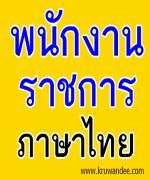 รับสมัครพนักงานราชการ วิชาเอกภาษาไทย