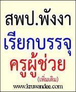 สพป.พังงา เรียกบรรจุ รอบ2/2555 หมดบัญชี แล้วครับ
